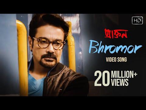 Download Bhromor ভ্রমর  | Full Video song | PRAKTAN | Surojit Chatterjee | Prosenjit & Rituparna HD Video