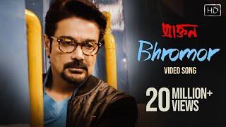 BHROMOR Video song  Praktan Bangla Movie  Surojit Chatterjee  Prosenjit & Rituparna