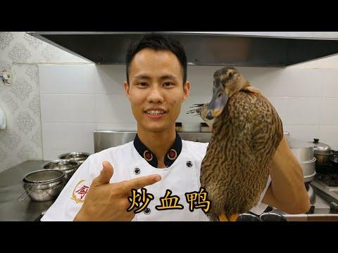 """厨师长教你一道湘菜:""""永州血鸭""""的正宗做法,绝对的硬核内容 (内有宰杀画面,如有不适慎入)"""