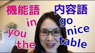 英語の機能語と内容語-ネイティブのように話す