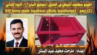 91 - أصنع مفقسة البيض في المنزل تجميع البدن – الجزء الثاني | DIY Incubator (body installation)-#2