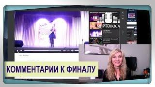 Комментарии и разбор финалистов вокального онлайн конкурса на сообществе МИР ГОЛОСА