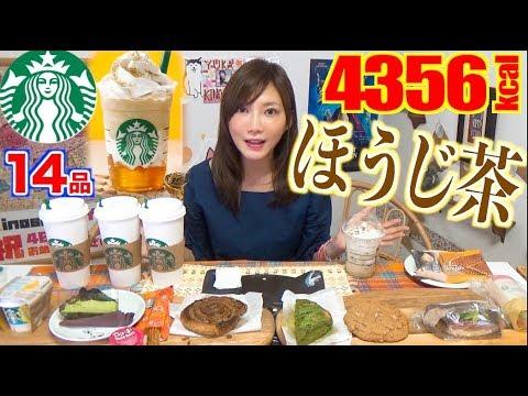【MUKBANG】 Starbucks NEW Kaga Bo Hojicha Frappuccino [jelly & Frothy White Choco Cream] 14Items[CC]