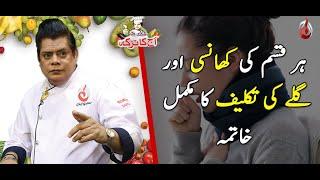 Har Qisam Ki Khansi Ka Mukamal Ilaj | Aaj Ka Totka by Chef Gulzar
