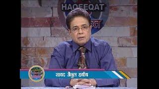 Bible & Women   Part 1   Haqeeqat   Shubhsandesh TV