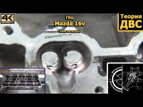 Фото к видео: Теория ДВС - ГБЦ с двигателя Mazda FS 16v (обзор конструкции)
