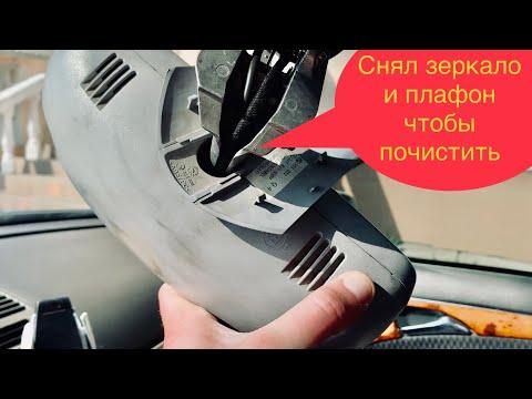 Как снять плафон на автомобиле Mercedes benz w211 наглядно демонстрирую.