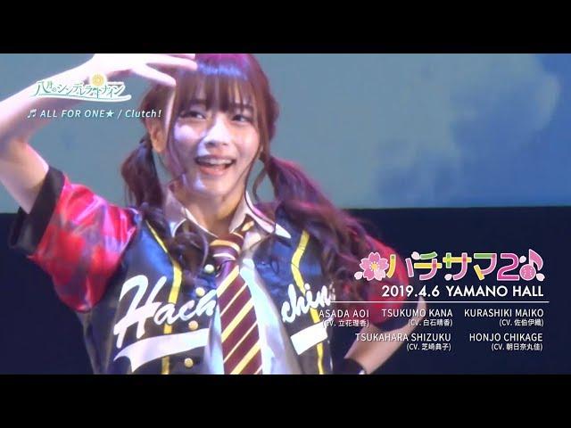「【ハチサマ2】Hachinai Spring Live 2019_ダイジェスト」のYouTubeを再生する
