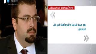 تحميل اغاني احمد الحريري يشكر الامارات على مد جسور الخير والانماء مع اللبنانيين MP3