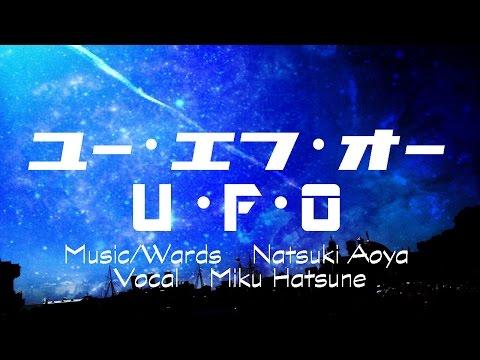 """UFO / 青屋夏生 """"UFO / Natsuki Aoya"""""""
