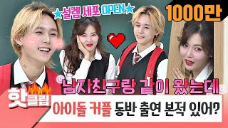 ♨Hot Clip♨[HD]HyunA♥DAWN in love! Revealing their fluttering love story!! #Knowing Bros #JTBC Voyage