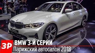 """И новую """"трешку"""" BMW изуродовали цифровой панелью приборов. Парижский автосалон 2018"""