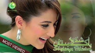 Shukriya Pakistan - Official Video | ARY Digital - YouTube