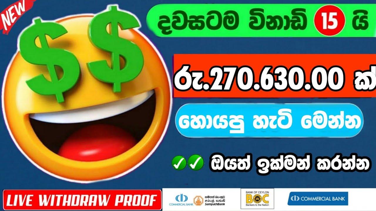ගේමක් ගහන්න කැමති අයට පමණයි | Emoney sinhala 2021 | Make Money Online | New Earning Site | UL SL thumbnail
