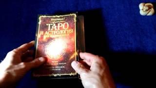 Таро. 3 лучших книги для изучения Таро. Литература начинающего таролога.