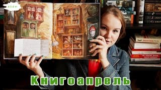 Книгоапрель | Итоги месяца #13 фото