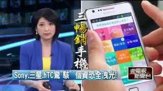 即時新聞 新聞 壹電視 NextTV