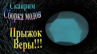 Скайрим (сборка модов Recast) - часть 10 - Прыжок веры!!!