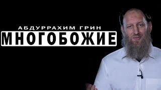 Абдуррахим Грин - Многобожие
