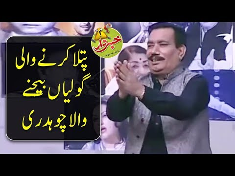 Nasir Chinyoti Slimming Pills Baichty Hoe – Khabardar with Aftab Iqbal