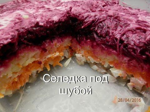 "Селедка под шубой / Салат ""Шуба"" классический рецепт"