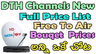 DTH channels full price list | dth all channels price list | dth new prices | tekpediatelugu