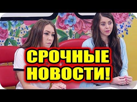ДОМ 2 НОВОСТИ раньше эфира! 19 октября 2018 (19.10.2018)