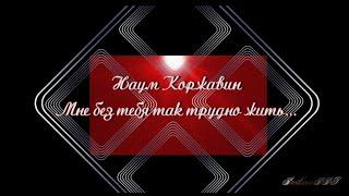 Наум Коржавин  ❝Мне без тебя так трудно жить❞