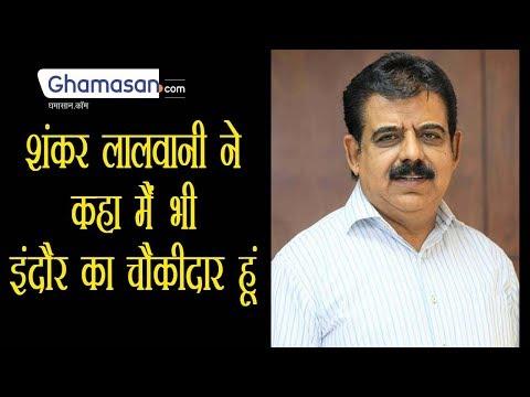 Indore Loksabha Election 2019: BJP Candidate Shankar Lalwani said 'Main Bhi Chowkidar'