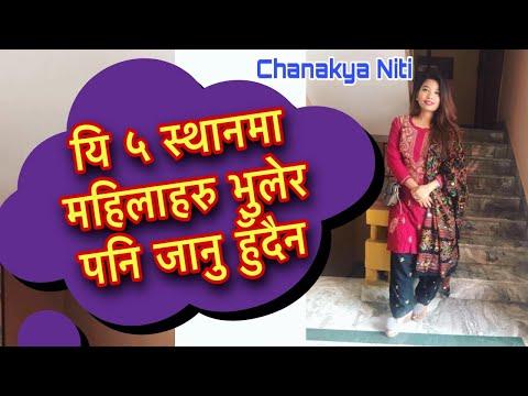 यि ५ स्थानमा महिलाहरु भुलेर पनि जानु हुँदैन Chanakya Niti