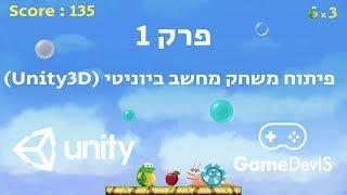 סדרת מדריכים חדשה בעברית ליוניטי - פיתוח משחק מחשב