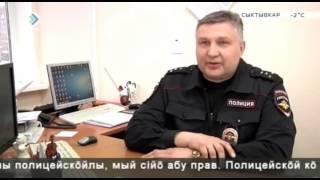 МВД по Коми разъясняет правила общения граждан с полицейскими