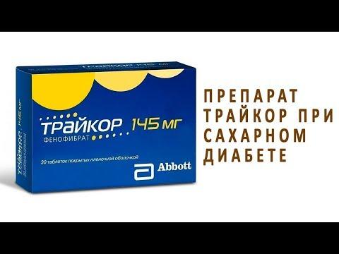 Гиполипидемический препарат Трайкор при сахарном диабете