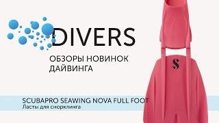 Инновационные ласты для снорклинга от Scubapro Seawing Nova Full Foot  с закрытой пяткой от компании МагазинCalipso dive shop - видео