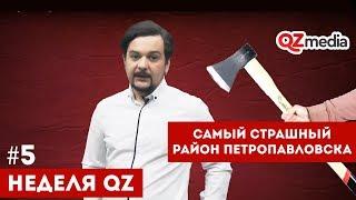 Неделя QZ / Самый страшный район Петропавловска