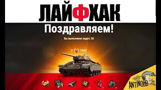 Т-34Э КУРСКАЯ БИТВА - ОФИГЕНСКИЙ ЛАЙФХАК в World of Tanks!