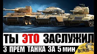🎁ТРИ МАРАФОНА ЗА 5 МИНУТ! ХАЛЯВА ДЛЯ БРАТЮШЕК в World of Tanks!