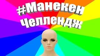 Что такое #Манекен Челлендж? Значение и история появления тренда и мемов mannequin challenge
