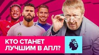 ТОП ТРАНСФЕРОВ АПЛ. Аналитика Александра Елагина