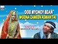 Dod Myonoy Bdan Wodna Zameen Asman Tai | New Kashmiri Song 2018 | Kaantryen #Kashmir Valley