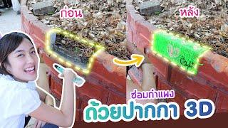 ทีมสไลเดอร์ยกพวก ซ่อมโรงเรียน!!(3D PEN)