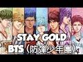 ◣Nightcore◢ BTS (防彈少年團) - Stay Gold (Switching Vocals) (Lyrics)