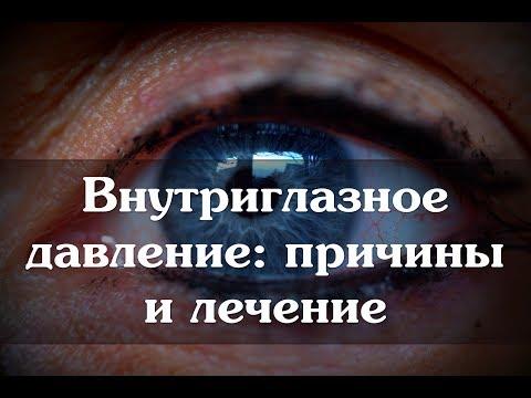 Глазное давление головная боль лечение