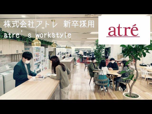 株式会社アトレ 新卒採用PV atre's workstyle
