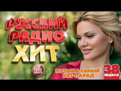 РУССКИЙ РАДИО ХИТ 2020 ✪ НОВЫЕ И ЛУЧШИЕ ПЕСНИ ЗА НЕДЕЛЮ ✪ МУЗЫКАЛЬНЫЙ ХИТ-ПАРАД ✪ 38-я НЕДЕЛЯ