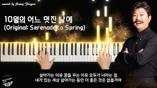 10월의 어느 멋진 날에 - 바리톤 김동규