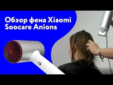 Обзор фена Xiaomi Soocare Anions