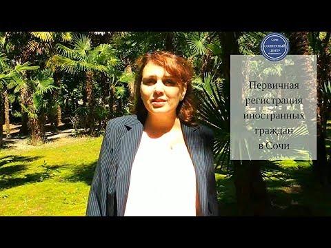 Первичная регистрация иностранных граждан в Сочи|Солнечный центр|88003029550