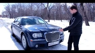 Тест драйв Chrysler 300c за 500 т.р.