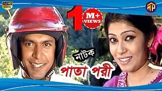 বাংলা নাটক   পাতা পরী   Pata Pori   Chanchal Chowdhury   Alvee   Bangla Natok   Media Para